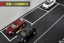 侧方位停车并不可怕,学会这四招一步到位!