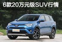深圳5款20万元级SUV行情 最高降2.3万元