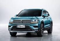 大众新款SUV 搭两种动力 15万起售