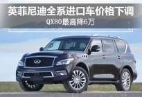 英菲尼迪全系进口车价格下调 QX80最高降6万