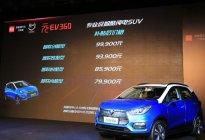 比亚迪元EV360上市 补贴后7.99-9.99万