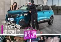 《副驾女神》:老司机哈Sir&辣妞解读法式时尚