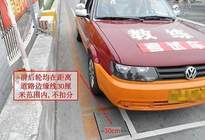 学车科目二坡道定点停车与起步,掌握这几个技巧