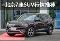 北京热销7座SUV行情推荐 大块头大空间