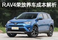 小保养费用617元 RAV4荣放养车成本解析