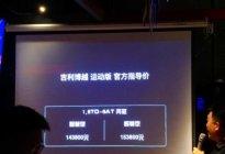 吉利博越运动版上市 售14.38-15.38万元