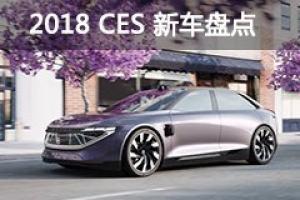 2018 CES Asia新车大盘点 AI/新能源当道