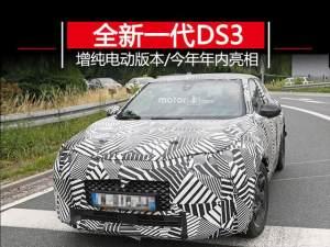 全新一代DS3年底前亮相 推纯电车型/续航450公里