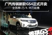 广汽传祺新款GS4开卖 推12款车型/8.98万起售