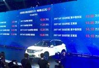 新款传祺GS4正式上市 售8.98-15.18万