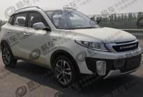曝北汽昌河新款Q35申报图 换装1.5T动力/多种涂装可选