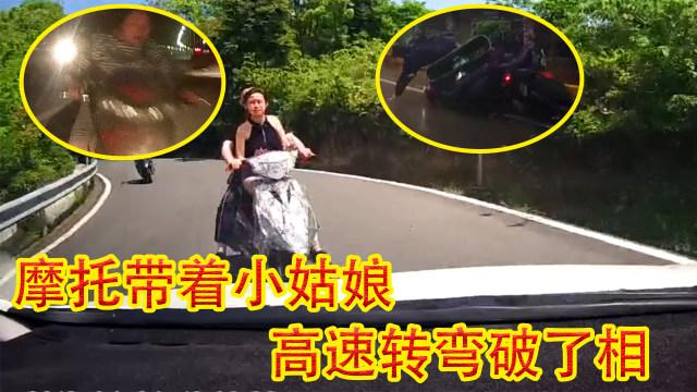 摩托带着小姑娘,高速转弯破了相!