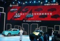 广汽丰田公布部分新车规划 发力新能源