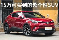 除了丰田C-HR 15万元还有这些超个性SUV