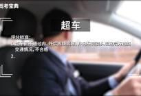 驾考-科目三-超车