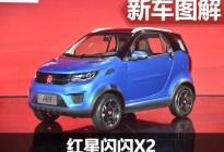 带有四驱的纯电小型SUV 实拍红星闪闪X2