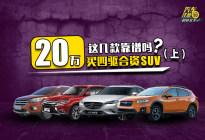 20万买四驱合资SUV,这几款车你觉得靠谱么?