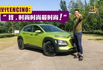 试驾现代ENCINO,一台适合年轻人的紧凑级SUV