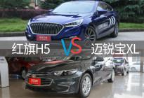 中级车的运动范儿 红旗H5对比迈锐宝XL
