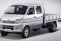长安神骐T20L上市 售价4.68-5.52万元