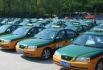细数那些成为出租车的车型,你会买一辆当作私家用吗?
