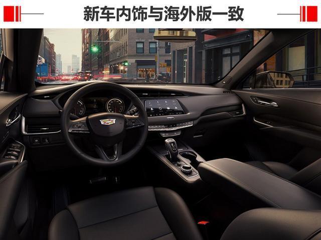 凯迪拉克XT4下月发布 搭2.0T发动机/配四驱系统