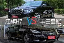 来自东方行政范儿 红旗H7对比丰田皇冠