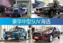开启混战新时代 豪华中型SUV海选