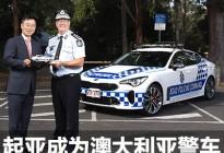 起亚斯汀格上岗 澳大利亚警察换新车