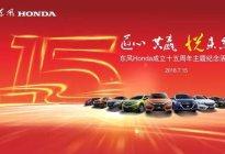 砥砺十五载 昂首再出发 东风Honda十五周年纪念活动圆满落幕