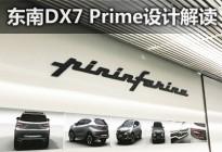 以市场为导向 东南DX7 Prime设计解读