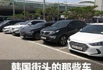韩国人不买日本车?首尔街头的那些车