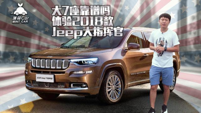 薄荷Car:大7座靠谱吗 体验2018款Jeep大指挥官