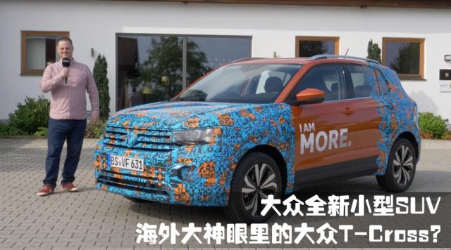 大众全新小型SUV-海外大神眼里的大众T-Cross?
