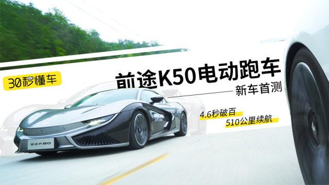 4.6秒破百510公里续航 前途K50电动跑车动态首测