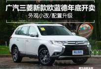 广汽三菱新款欧蓝德年底开卖 外观小改/配置升级