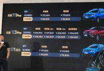 补贴后6.98万起 云度π系列3款新车上市