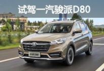 竞争力提升一大截 试驾天津一汽骏派D80