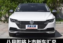 全新奔驰G级/CC/XT4等 8月上市新车汇总