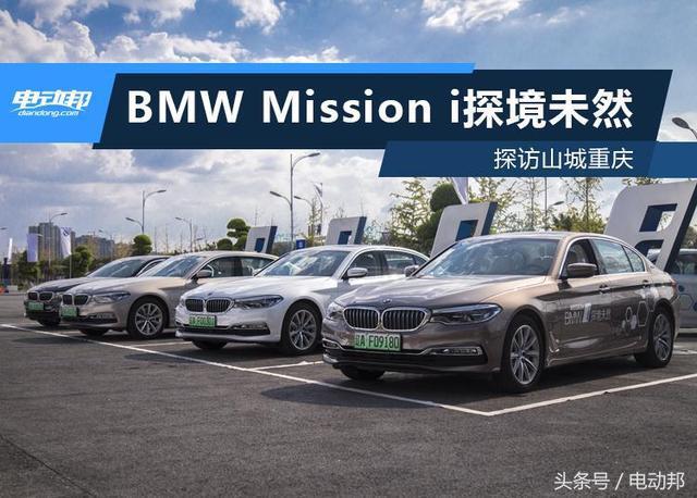 BMW Mission i 探境已然之旅——探望dafabet黄金版