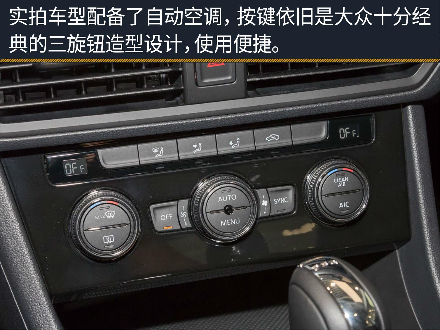 74mm的轴距增加使得全新宝来的车内乘坐空间有了一个质的提升,对于