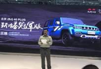 北京BJ40 PLUS环塔冠军版正式上市 售19.98万元/搭专属装饰
