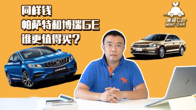 薄荷Car:同样钱,帕萨特和博瑞GE谁更值得买?