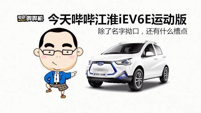 今日哔哔江淮iEV6E运动版,除了名字拗口,还有什么槽点!