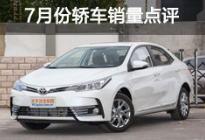 日系车占四席 2018年7月轿车销量TOP10