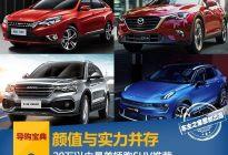 颜值与实力并存,20万以内最美轿跑SUV推荐