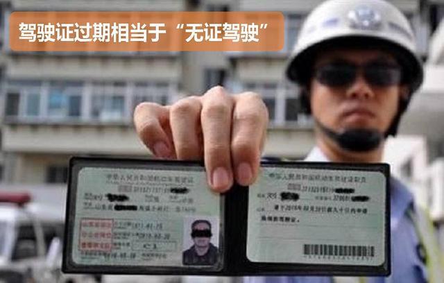 """驾照从未扣过分,上路被告知""""无证驾驶"""",交警:这很常见!"""