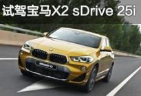 传承与创新 试驾宝马X2 sDrive 25i
