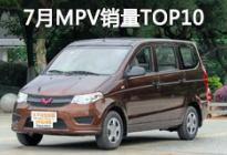 本月艾力绅无缘前十 7月MPV销量TOP10
