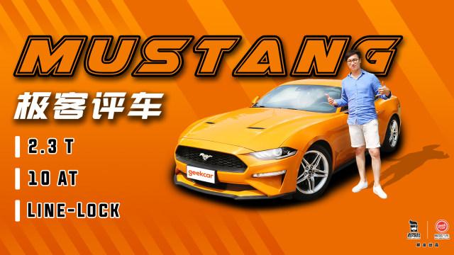 已经生产了一千万台的福特Mustang,现在变成了什么样?